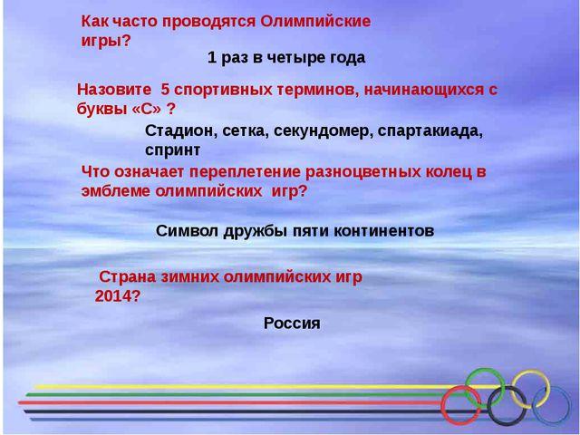 Страна зимних олимпийских игр 2014? Как часто проводятся Олимпийские игры? Н...