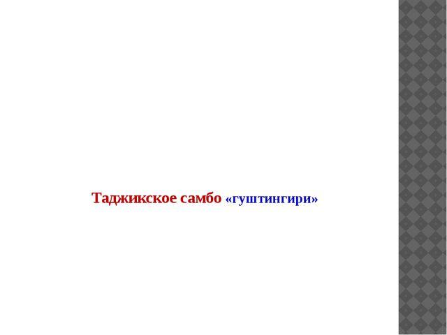 Таджикское самбо «гуштингири»