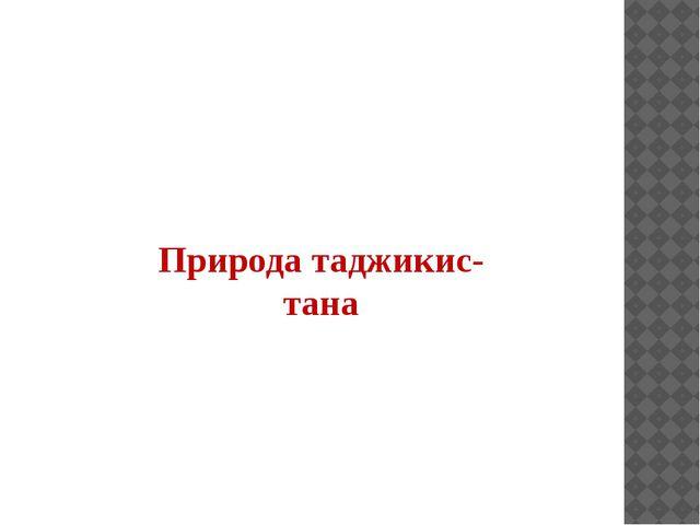 Природа таджикис- тана