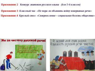 Приложение 2 Конкурс знатоков русского языка (для 5-6 классов) Приложение 3