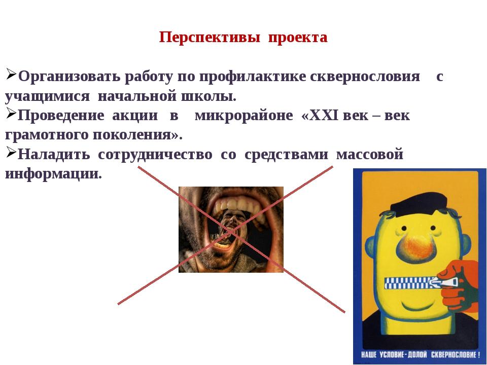 Перспективы проекта Организовать работу по профилактике сквернословия с учащ...