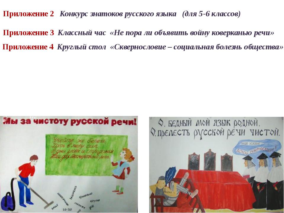 Приложение 2 Конкурс знатоков русского языка (для 5-6 классов) Приложение 3...