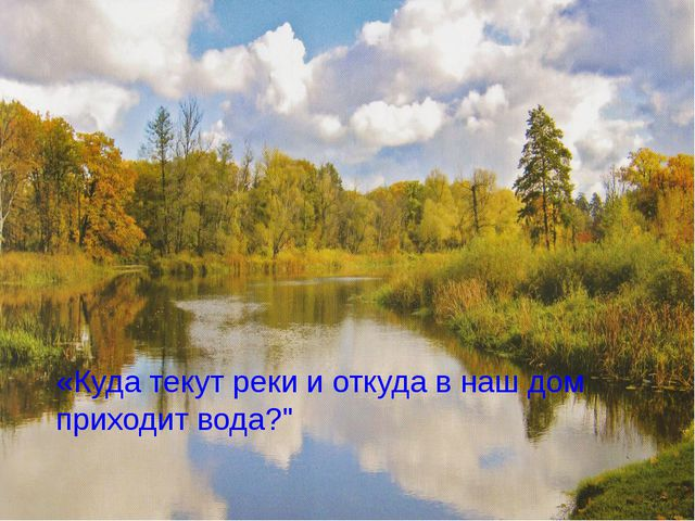 """«Куда текут реки и откуда в наш дом приходит вода?"""""""