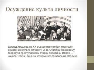 Осуждение культа личности Доклад Хрущева на XX съезде партии был посвящён осу