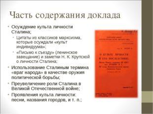 Часть содержания доклада Осуждение культа личности Сталина; Цитаты из классик