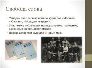 Свобода слова Увидели свет первые номера журналов «Москва», «Юность», «Молода