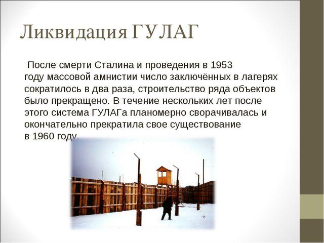 Ликвидация ГУЛАГ После смерти Сталина и проведения в1953 годумассовойамнис...