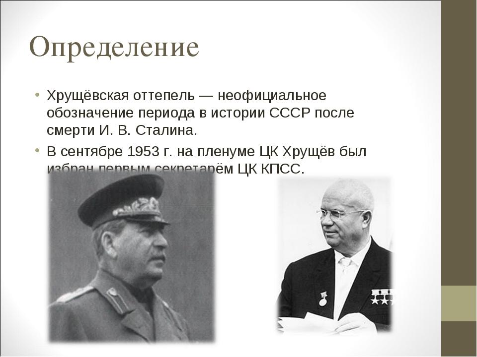 Определение Хрущёвская оттепель— неофициальное обозначение периода вистории...