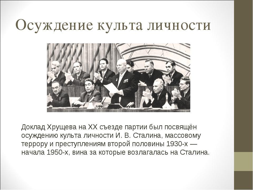 Осуждение культа личности Доклад Хрущева на XX съезде партии был посвящён осу...