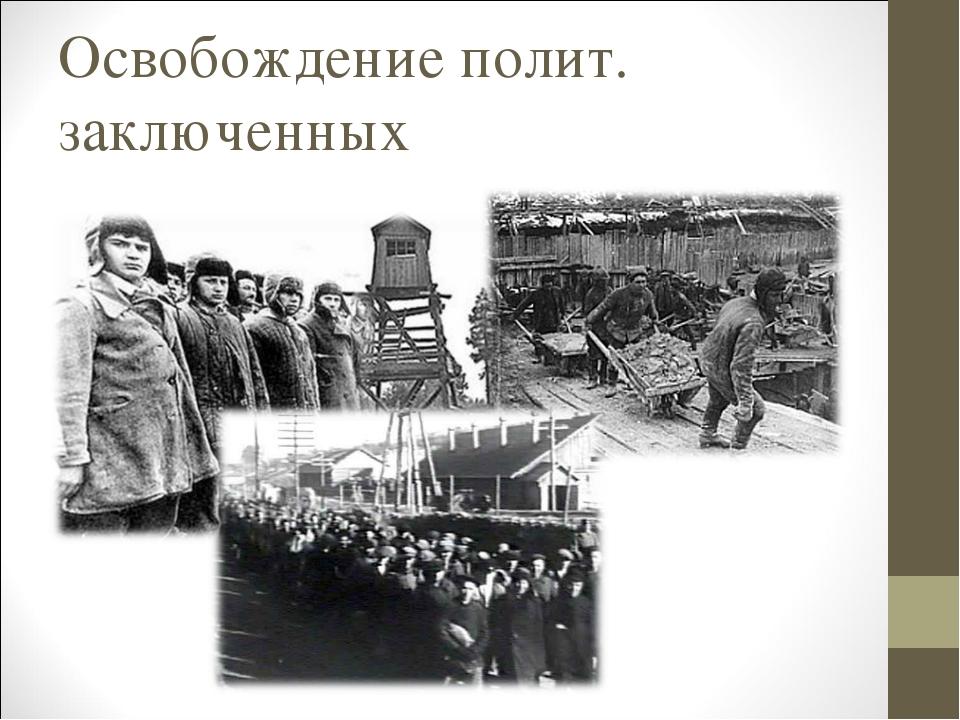 Освобождение полит. заключенных