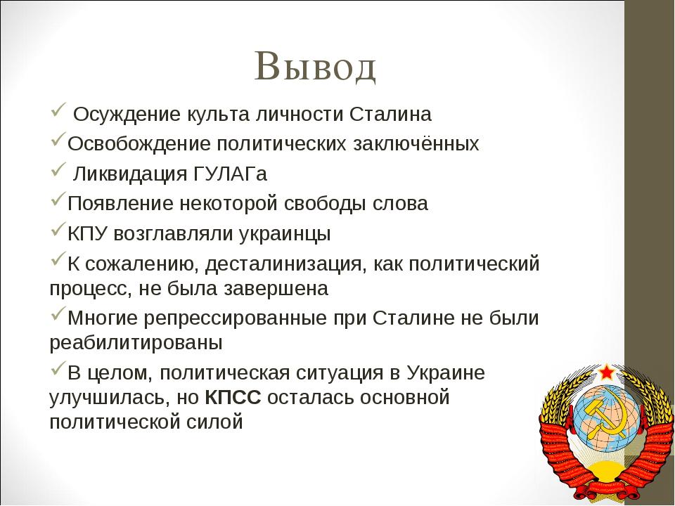 Вывод Осуждениекульта личности Сталина Освобождение политических заключённых...