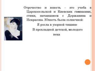 Отрочество и юность – это учеба в Царскосельской и Киевских гимназиях, стихи,