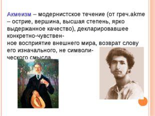 Акмеизм – модернистское течение (от греч.akme – острие, вершина, высшая степ