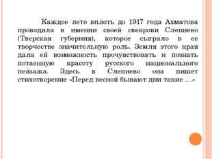 Каждое лето вплоть до 1917 года Ахматова проводила в имении своей свекрови С