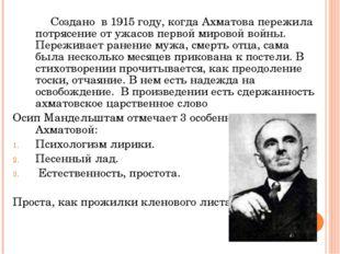 Создано в 1915 году, когда Ахматова пережила потрясение от ужасов первой мир