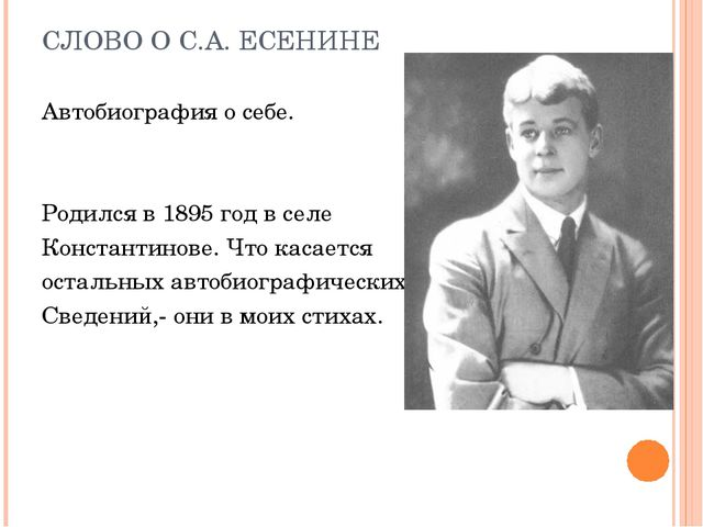 СЛОВО О С.А. ЕСЕНИНЕ Автобиография о себе. Родился в 1895 год в селе Констант...
