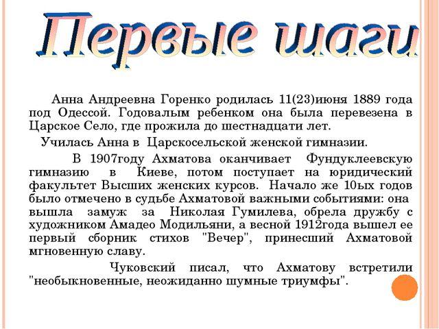 Анна Андреевна Горенко родилась 11(23)июня 1889 года под Одессой. Годовалым...