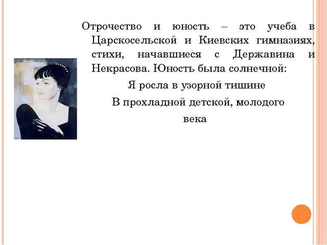 Отрочество и юность – это учеба в Царскосельской и Киевских гимназиях, стихи,...