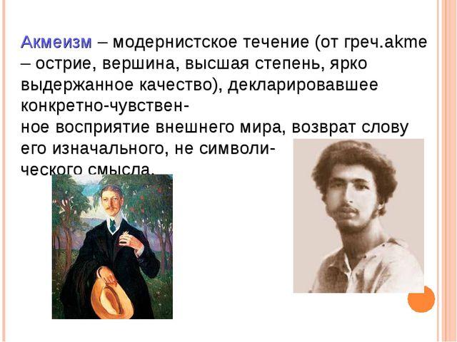 Акмеизм – модернистское течение (от греч.akme – острие, вершина, высшая степ...