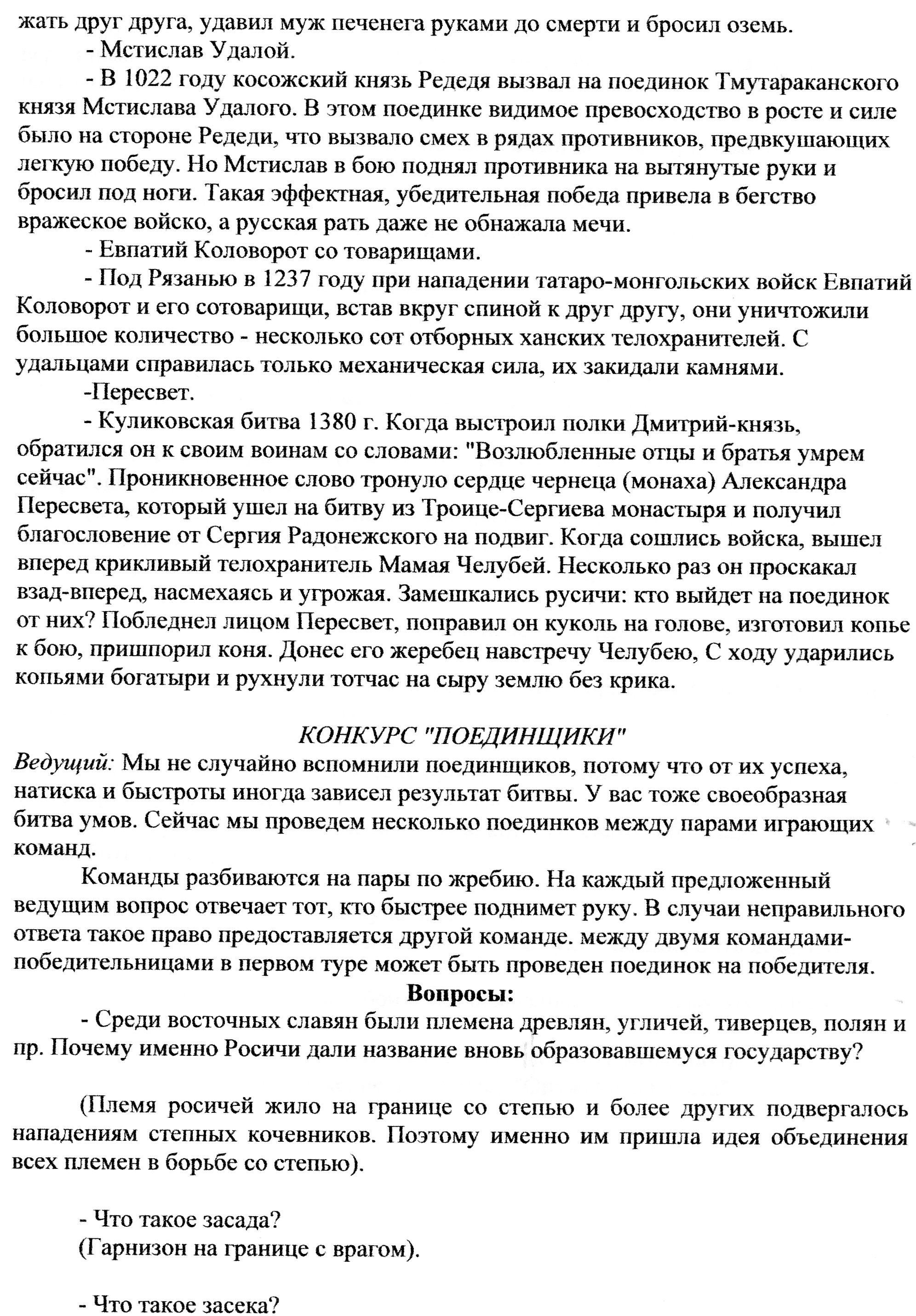 C:\Users\Ульяна\Pictures\скан479.jpg