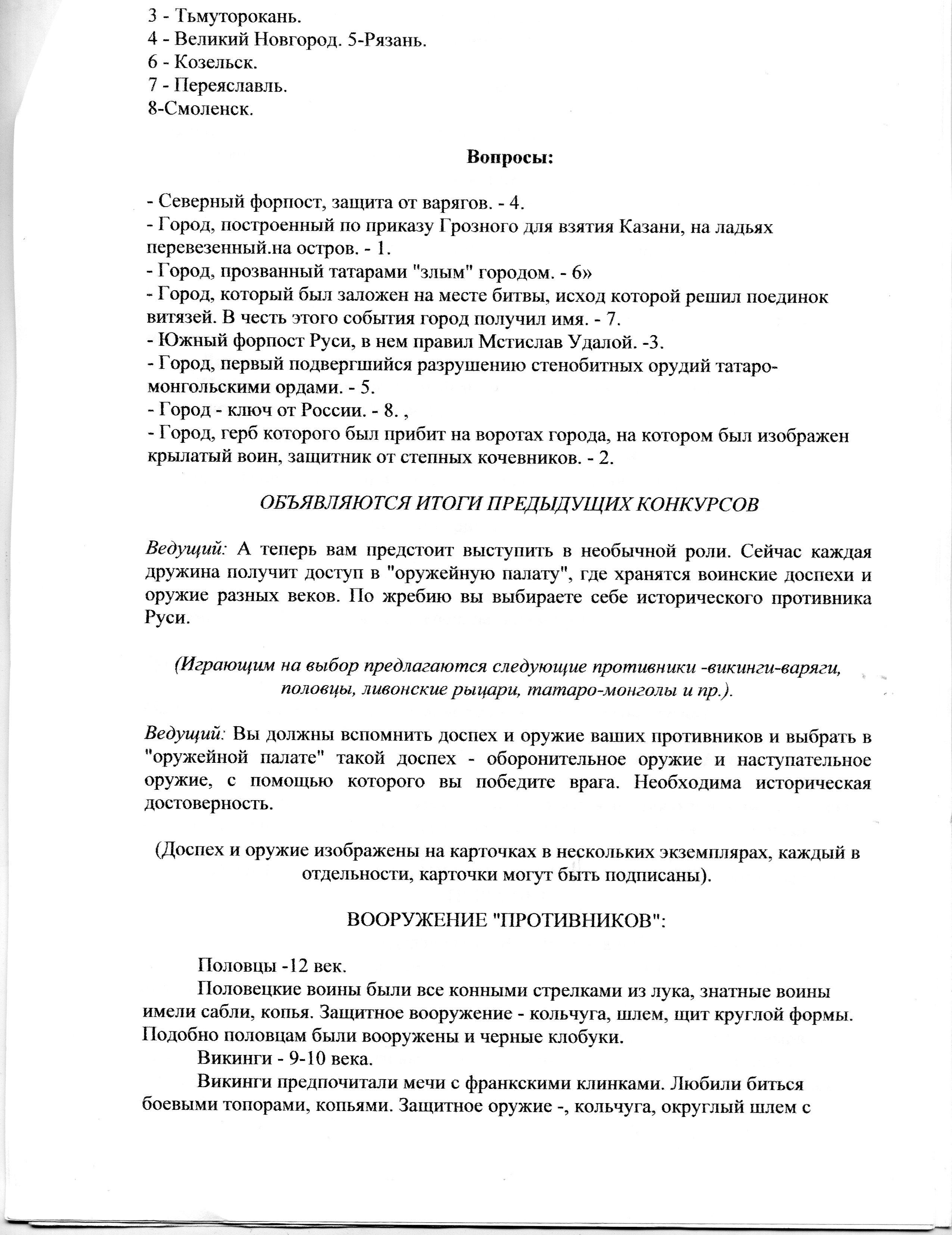 C:\Users\Ульяна\Pictures\скан477.jpg