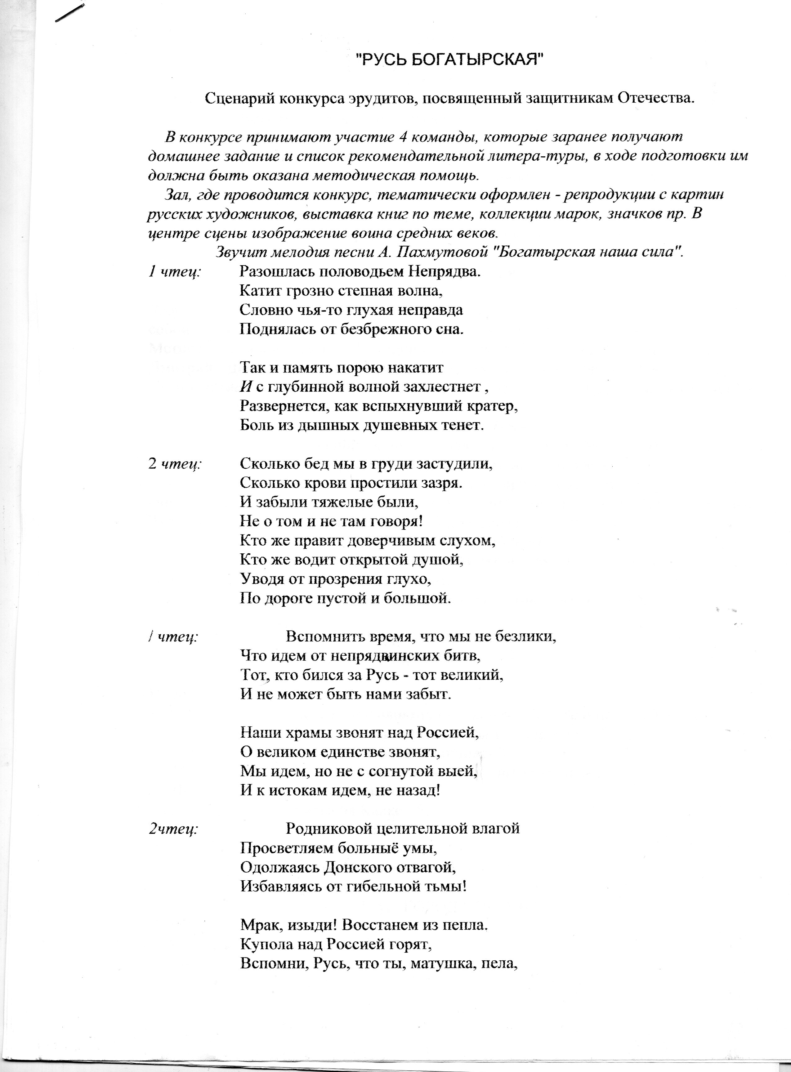 C:\Users\Ульяна\Pictures\скан475.jpg