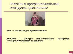 Участие в профессиональных конкурсах, фестивалях 2008 – «Учитель года» мун