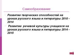 Самообразование Развитие творческих способностей на уроках русского языка и л