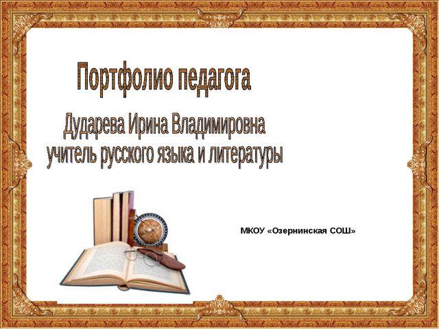 МКОУ «Озернинская СОШ»