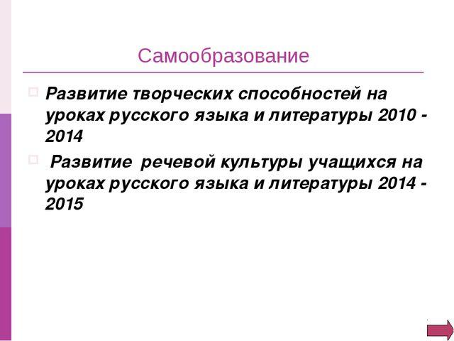 Самообразование Развитие творческих способностей на уроках русского языка и л...