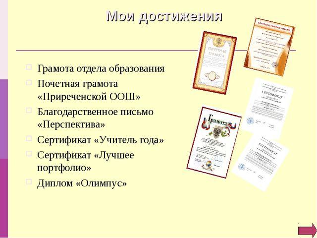 Мои достижения Грамота отдела образования Почетная грамота «Приреченской ОО...