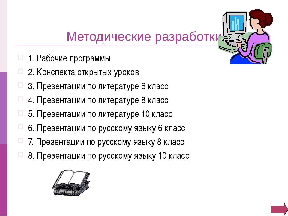 Методические разработки 1. Рабочие программы 2. Конспекта открытых уроков 3....