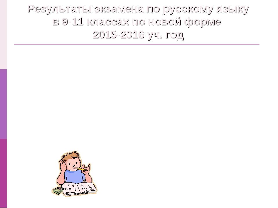 Результаты экзамена по русскому языку в 9-11 классах по новой форме 2015-2016...