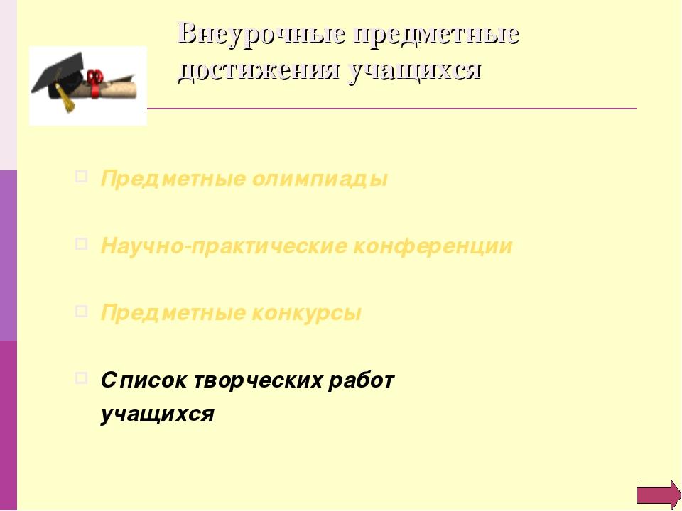 Внеурочные предметные достижения учащихся Предметные олимпиады Научно-практи...
