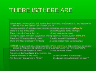 'THERE IS/THERE ARE ' Выражение there is (there are) используют для того, чт