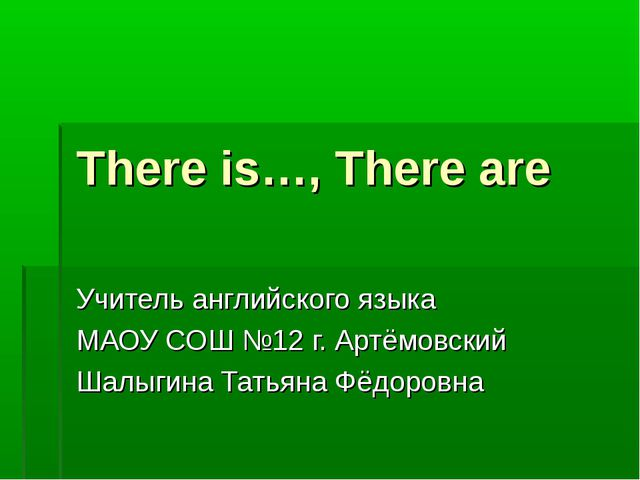 There is…, There are Учитель английского языка МАОУ СОШ №12 г. Артёмовский Ша...