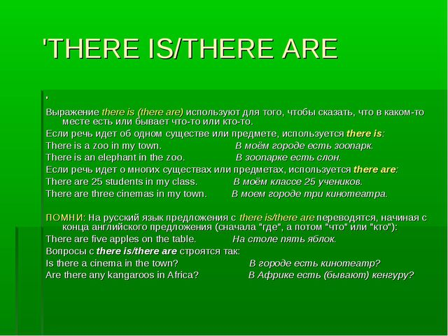 'THERE IS/THERE ARE ' Выражение there is (there are) используют для того, чт...