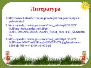 Литература 1. http://www.kuluarbc.com.ua/poradu/pravila-povedeniya-v-pohode.