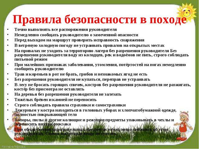 Правила безопасности в походе Точно выполнять все распоряжения руководителя Н...