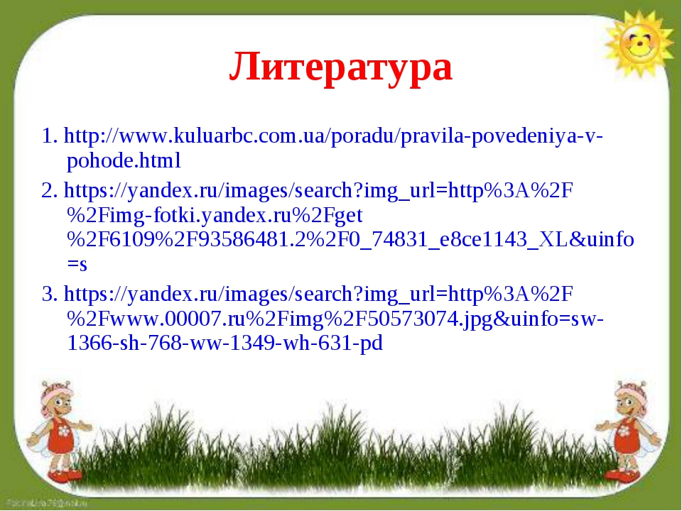 Литература 1. http://www.kuluarbc.com.ua/poradu/pravila-povedeniya-v-pohode....