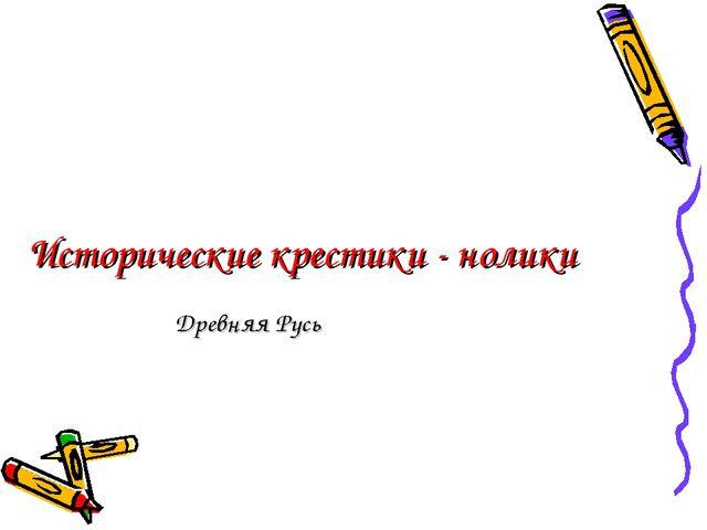 Исторические крестики - нолики Древняя Русь