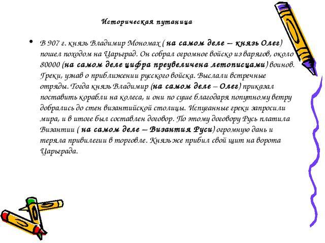 Историческая путаница В 907 г. князь Владимир Мономах ( на самом деле – князь...