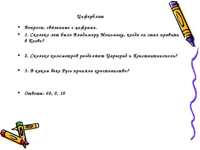 Циферблат Вопросы, связанные с цифрами. 1. Сколько лет было Владимиру Мономах...