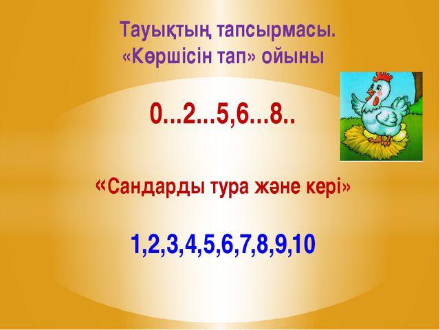 Тауықтың тапсырмасы. «Көршісін тап» ойыны 0...2...5,6...8.. «Сандарды тура ж...