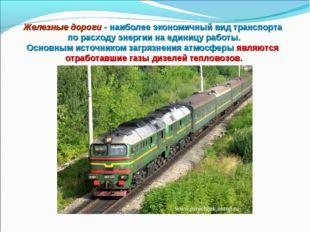 Железные дороги - наиболее экономичный вид транспорта по расходу энергии на е