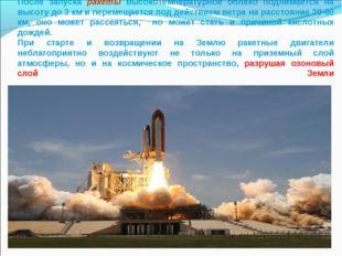 После запуска ракеты высокотемпературное облако поднимается на высоту до 3 к