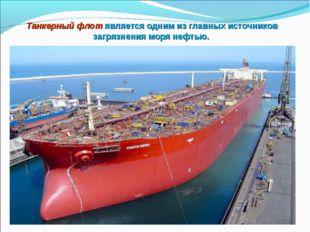 Танкерный флот является одним из главных источников загрязнения моря нефтью.