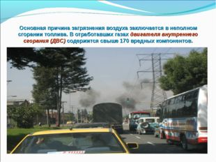 Основная причина загрязнения воздуха заключается в неполном сгорании топлива.