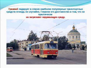 Трамвай лидирует в списке наиболее популярных транспортных средств отнюдь не