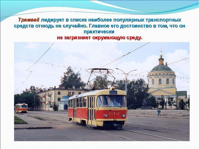 Трамвай лидирует в списке наиболее популярных транспортных средств отнюдь не...